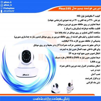 دوربین بیسیم هوشمند  phan382
