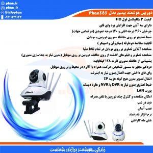دوربین بیسیم هوشمند phan383